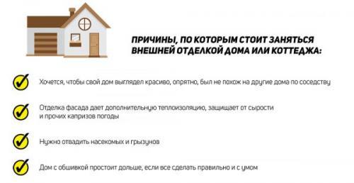 Чем обшить дом снаружи дешево и красиво. Чем дешевле обшить дом снаружи