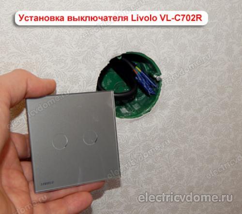 Сенсорный выключатель, как подключить. Как подключить двухклавишный сенсорный выключатель света Livolo VL-C702R