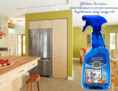 Как устранить неприятный запах из холодильника. Препараты для чистки и обеззараживания