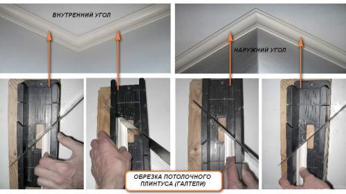 Как клеить плинтус на потолок. Правильное формирование угловых и промежуточных стыков