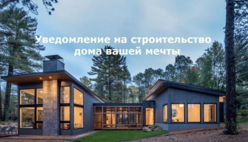 Как получить разрешение на строительство частного дома на своем участке. Как получить разрешение на строительство дома на своем участке 2020 ижс.