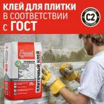"""Компания """"Старатели"""" на протяжении многих лет производит серию плиточных клеев на цементной основе."""