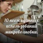 10 неожиданных идей для использования микроволновки: