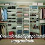 10 ошибок в обустройстве гардеробной:
