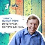 Знаменитый актер Юрий Чернов решил сделать для своей жены сюрприз - ремонт кабинета и спальни.