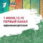 1 июня - международный день защиты детей.