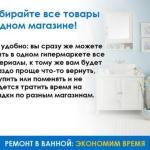 Очень полезный пост для всех, кто хочет сделать ремонт в ванной комнате быстро, просто и недорого!